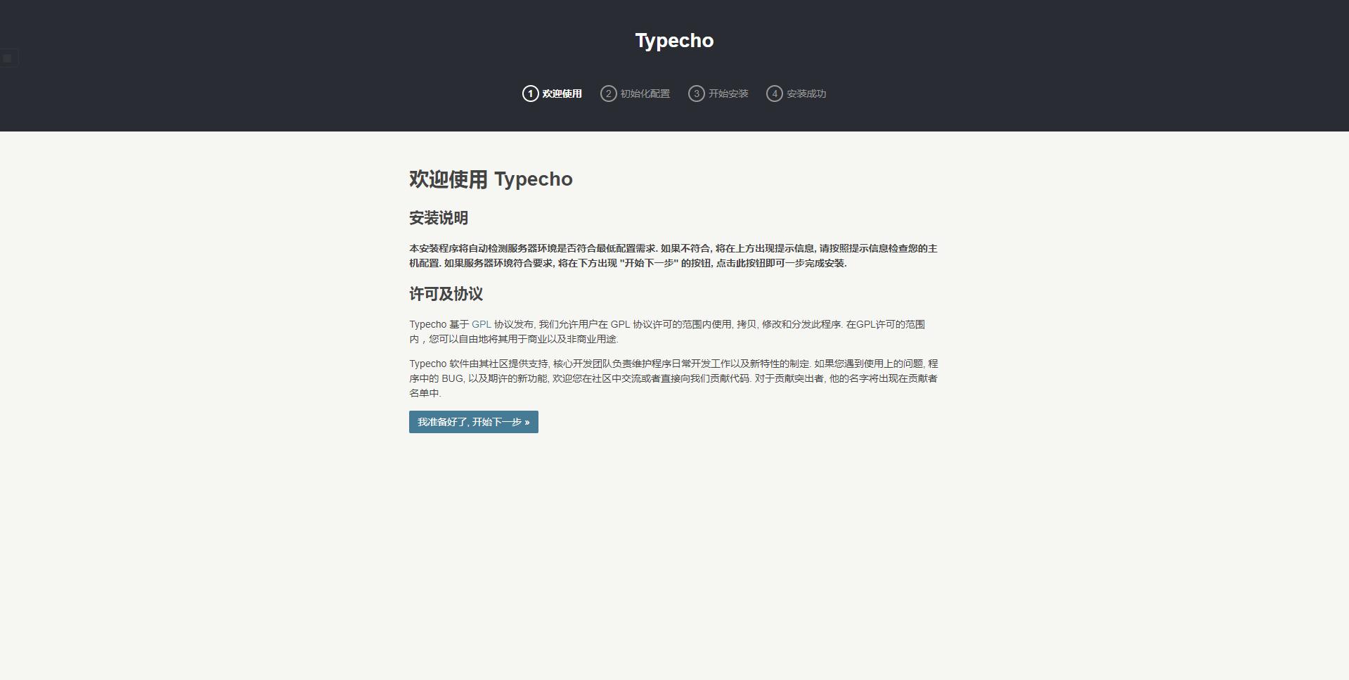 进行Typecho安装